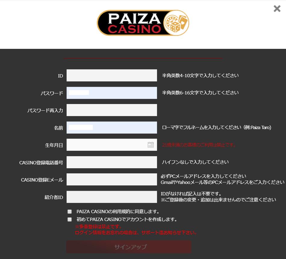 パイザカジノ 登録方法