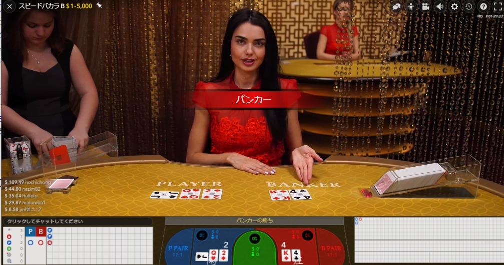 エンパイアカジノのライブバカラは万ドルベットできる?
