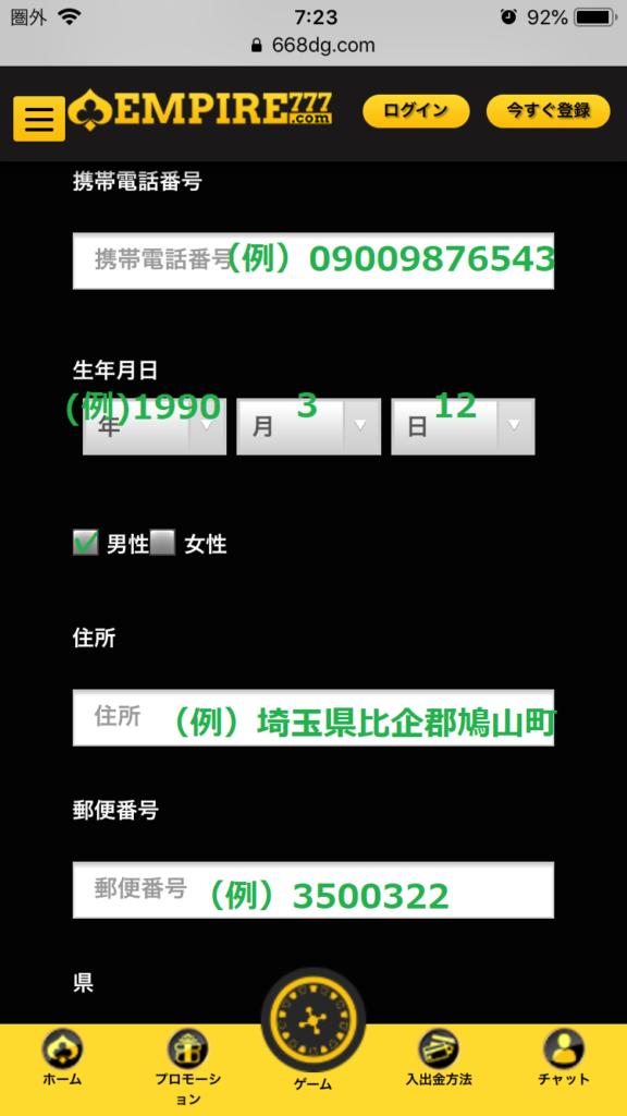 エンパイアカジノ登録方法