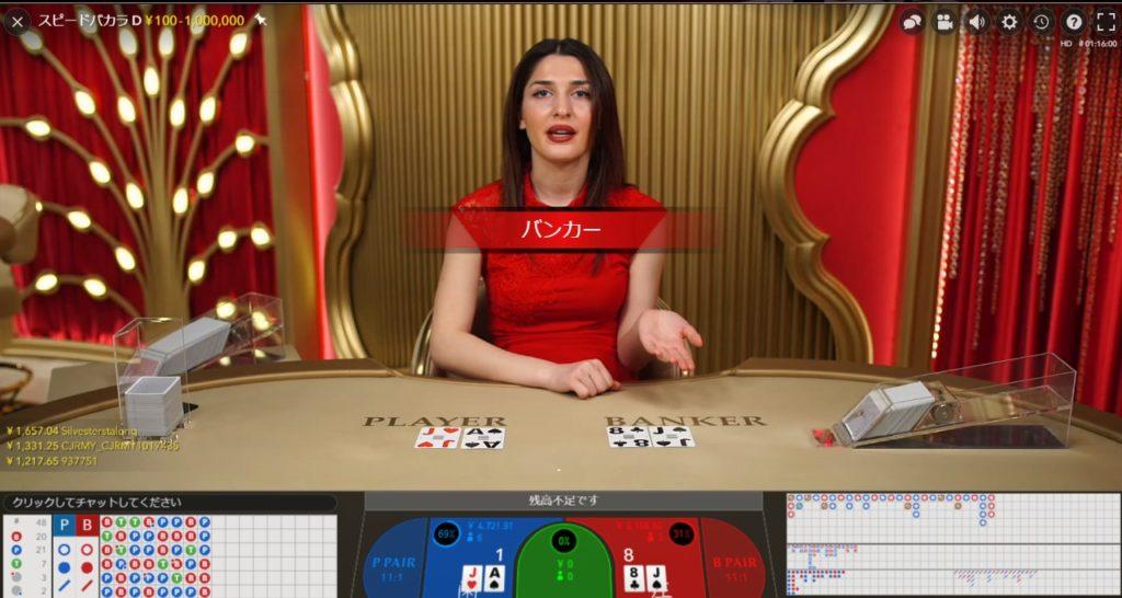 ジョイカジノのライブバカラは万ドルベットできる?