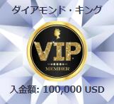 クイーンカジノ VIP
