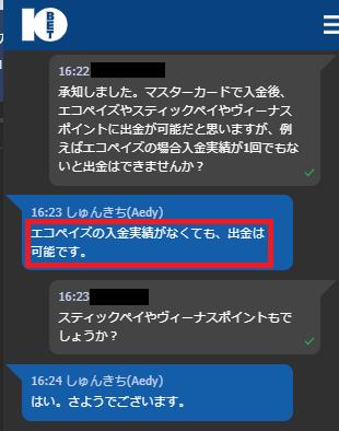 【解決】10BETのマスターカード入金方法