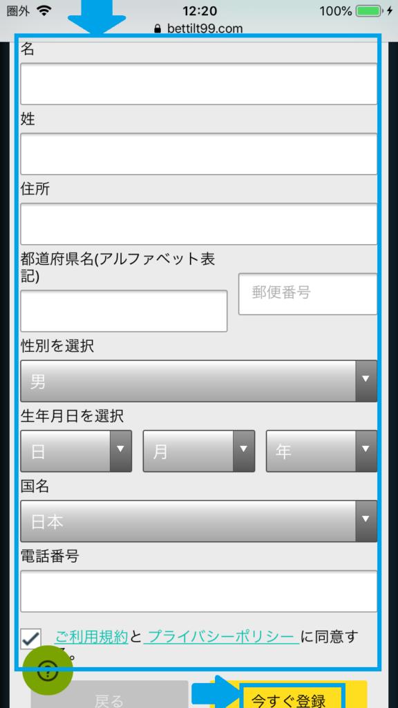 ベットティルト 登録方法