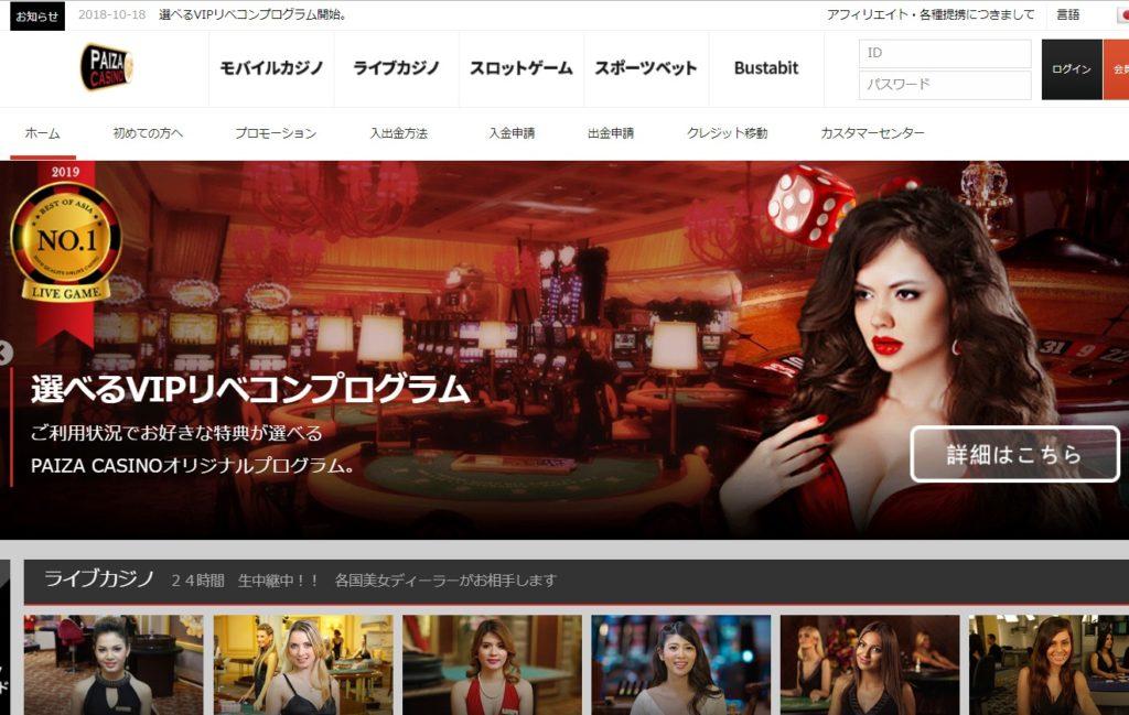 ライブバカラで1ベット最大600万円の超高額ベットができるオンラインカジノ3選