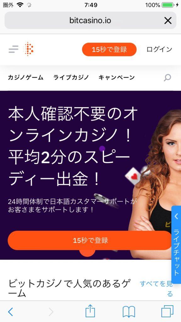 【保存版】ビットカジノの入金出金限度額(上限額)まとめ