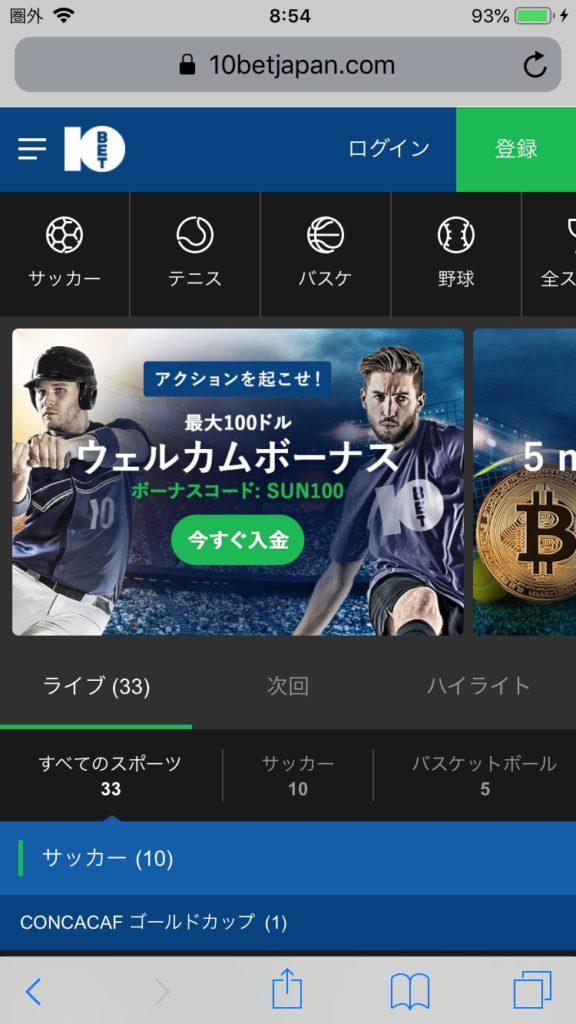 【保存版】10ベットジャパンの入金出金限度額(上限額)まとめ