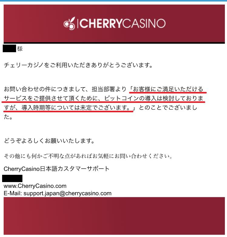 チェリーカジノはビットコインで入出金できる?