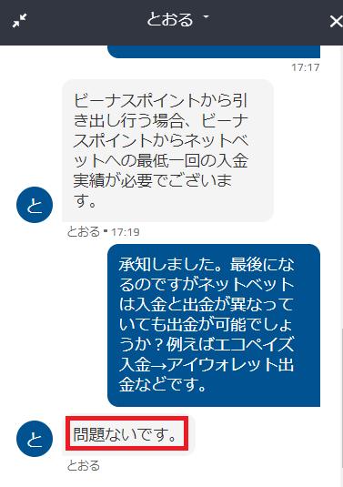 【保存版】ネットベットカジノの入金出金限度額(上限額)まとめ