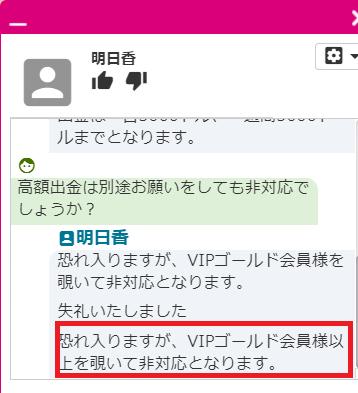 【保存版】クイーンカジノの入金出金限度額(上限額)まとめ