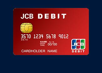JCBデビットカードで高額入金が可能なオンラインカジノは?
