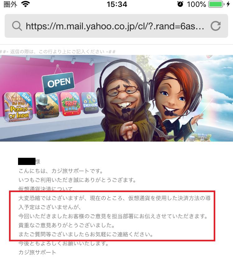 【解決】カジ旅はビットコイン入金出金できる?