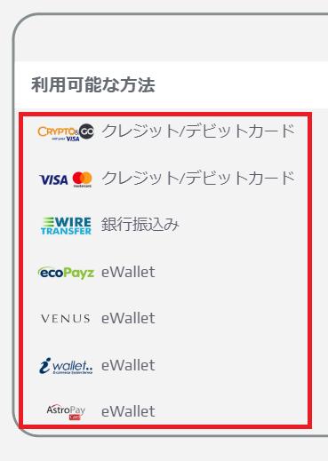 【解決】ネットベットはビットコイン入金出金できる?
