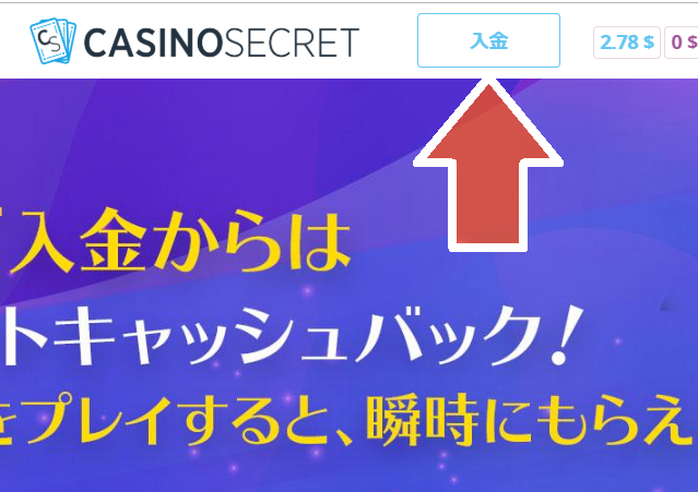 【待望】カジノシークレットがマスターカード入金に対応!限度額や手数料など徹底調査