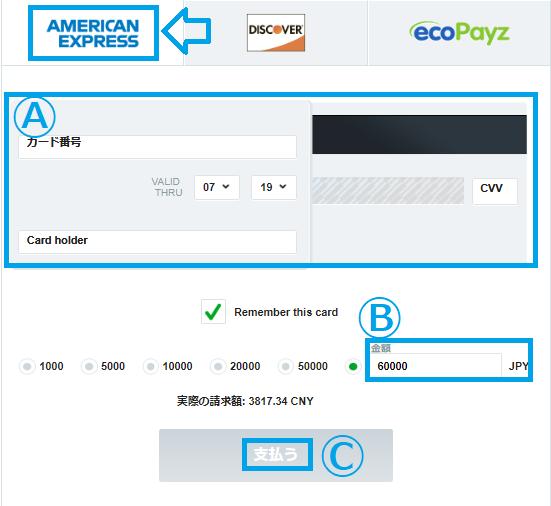 【解説】カジノエックスのアメックス(AMEX、アメリカンエキスプレス)入金に対応!限度額や手数料も