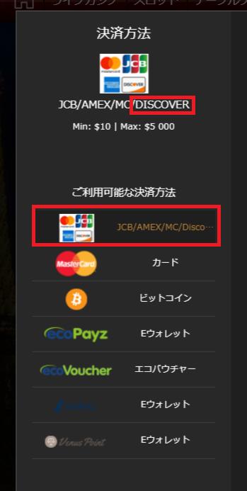 【解説】ライブカジノハウスのディスカバーカード(DiscoverCard)入金まとめ!限度額や手数料も