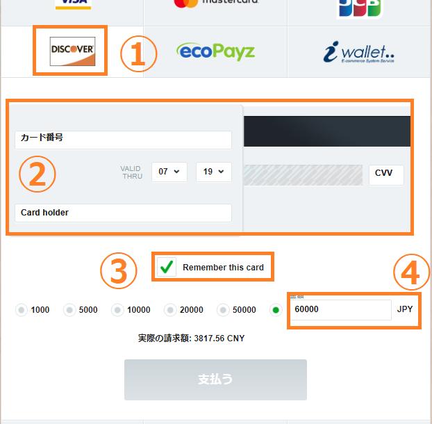 【解説】ジョイカジノのアメックス(AMEX)入金まとめ!限度額や手数料も