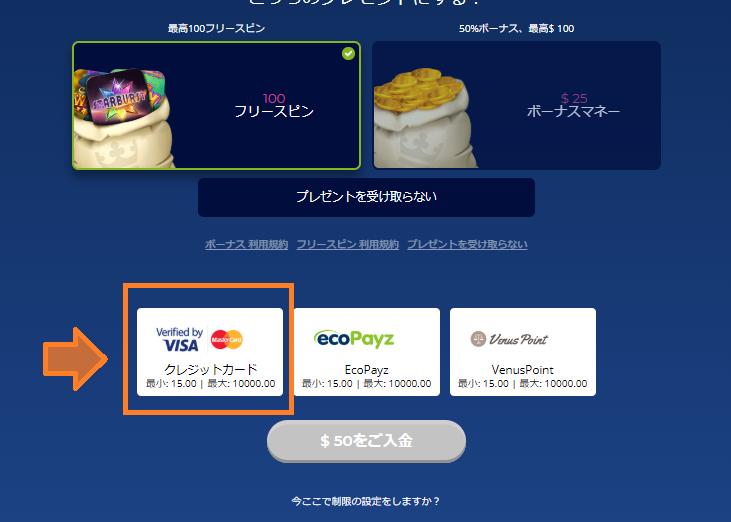 【待望】カジ旅がマスターカード入金に対応!限度額や手数料など徹底調査