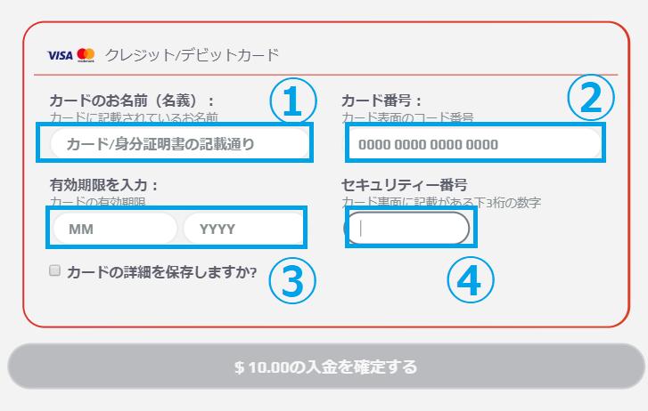 【解決】ネットベットはデビットカードで入金できる!最低入金額・限度額・手数料も