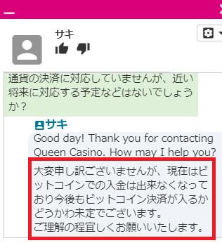 【解決】クイーンカジノはビットコイン入金出金できる?現状を徹底調査!