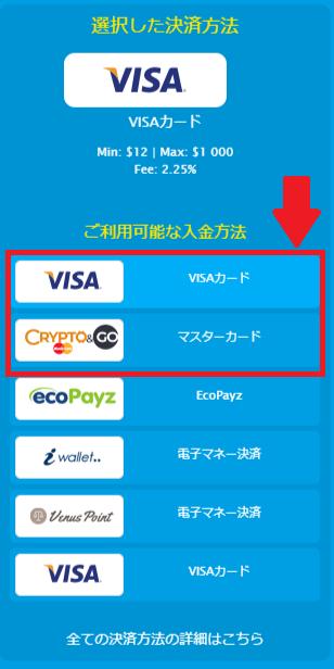【解決】ベラジョンカジノはデビットカードで入金できる?限度額や手数料もまとめました
