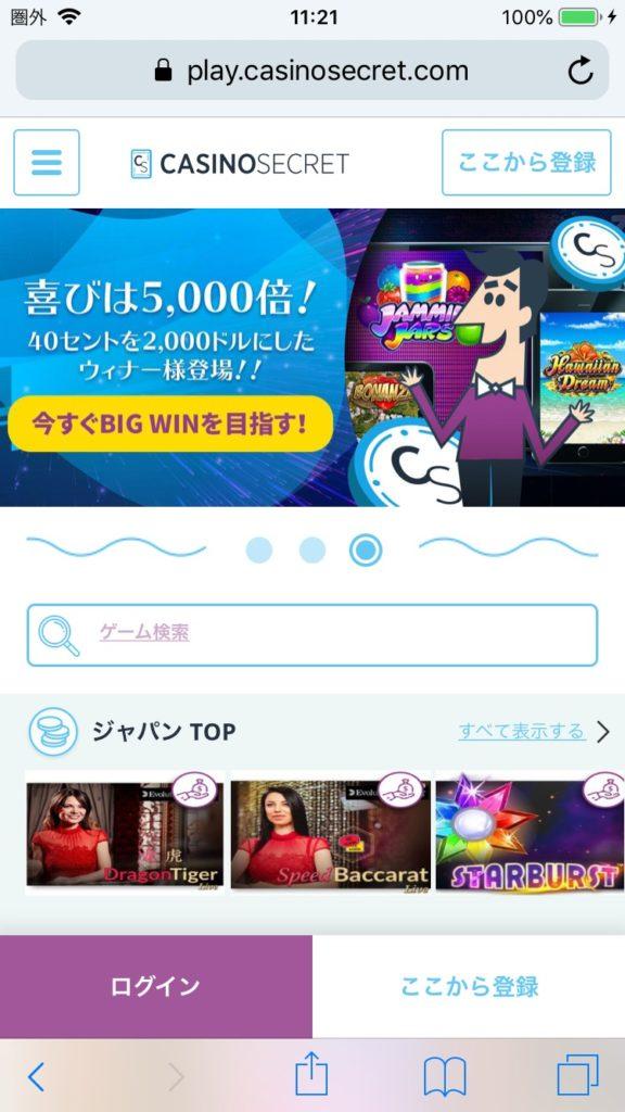 【解決】カジノシークレットはデビットカード入金対応!限度額・手数料を徹底解説