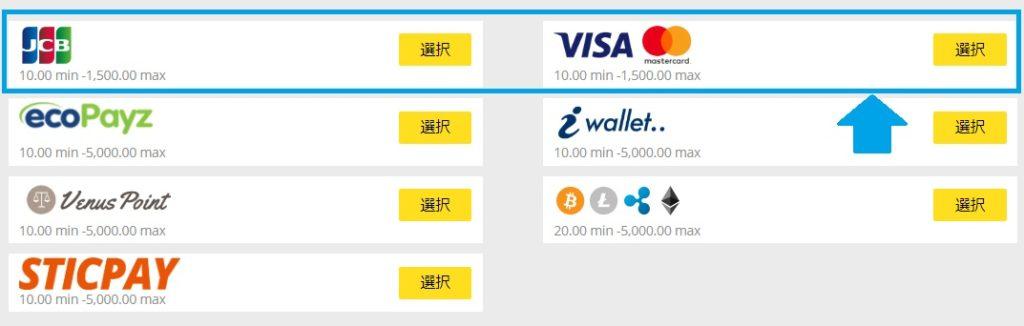 【解決】ベットティルトはデビットカード入金対応!限度額・手数料を徹底解説